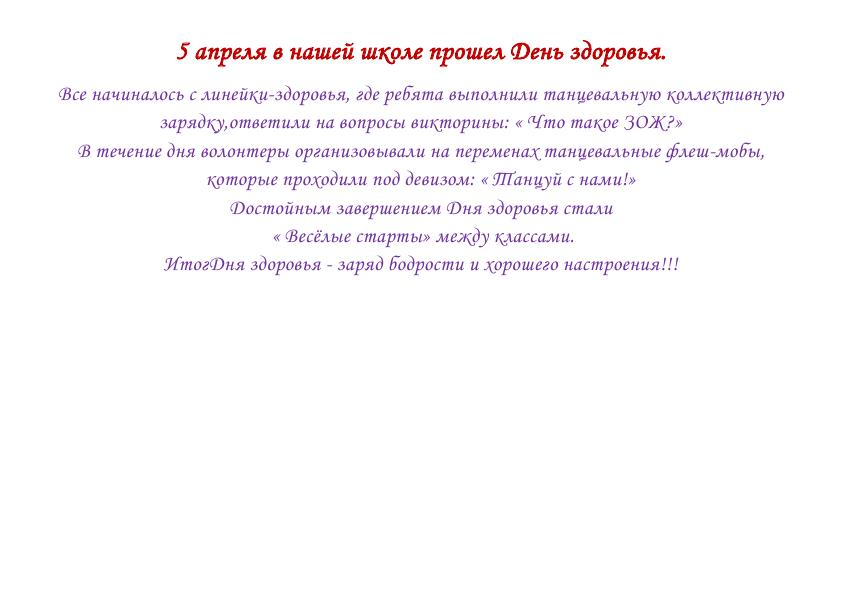 7 апреля на сайт_2