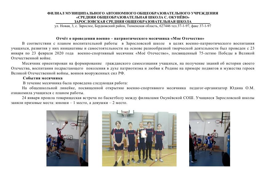 Отчет по проведению военно-спортивного месячника_1