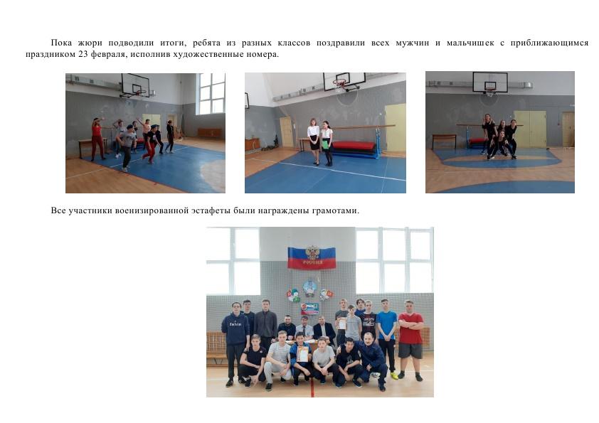 Отчет по проведению военно-спортивного месячника_10