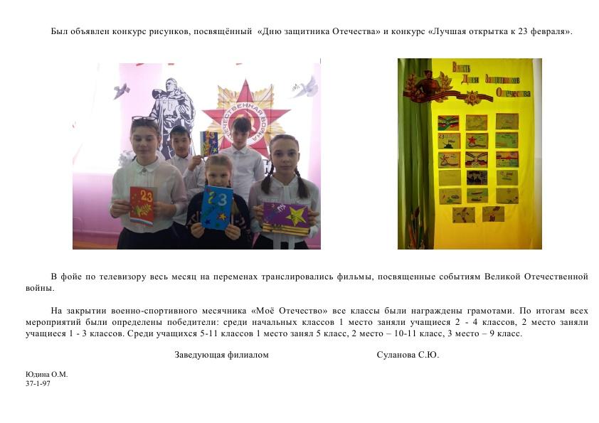 Отчет по проведению военно-спортивного месячника_11