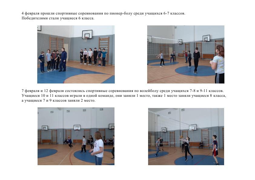 Отчет по проведению военно-спортивного месячника_2