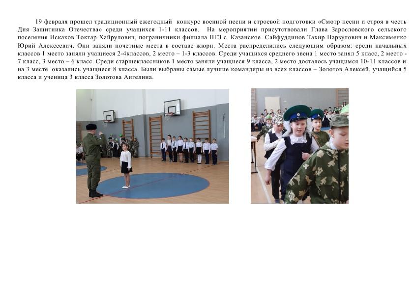 Отчет по проведению военно-спортивного месячника_4