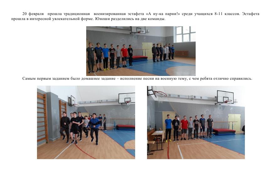 Отчет по проведению военно-спортивного месячника_7