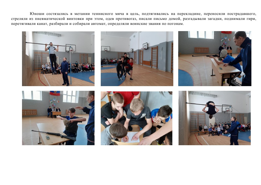 Отчет по проведению военно-спортивного месячника_8