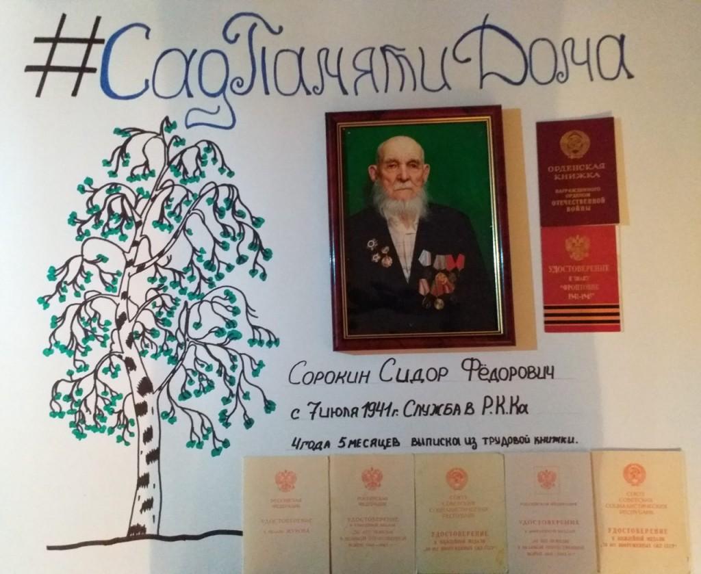 сад памяти   7 кл Полковников А. (1)