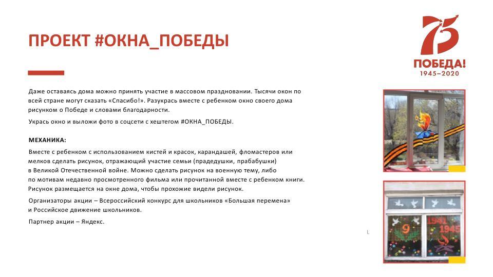 Мероприятия 29.04.20_14