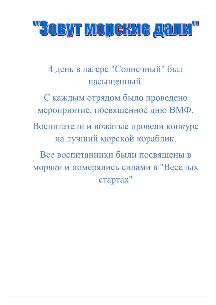 Документ Microsoft Office Word2_1