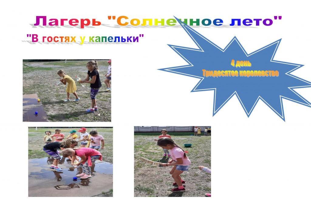 Жизнь лагеря Солнечное Лето. Уктузская СОШ. 27.07, 28.07._1