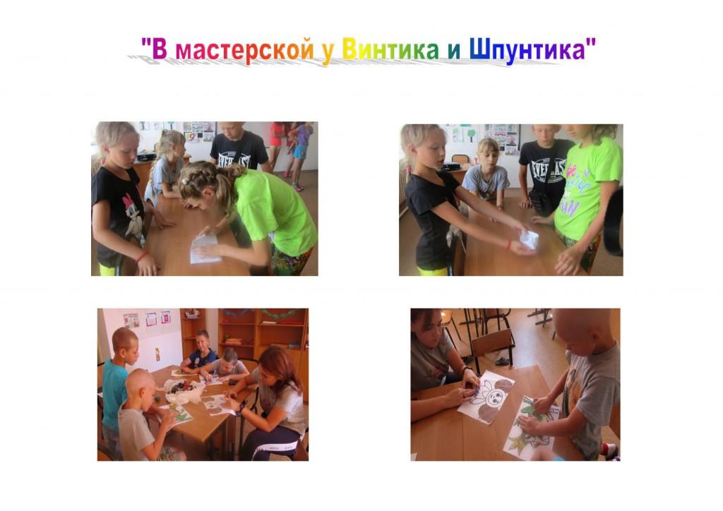 Жизнь лагеря Солнечное Лето. Уктузская СОШ. 27.07, 28.07._2