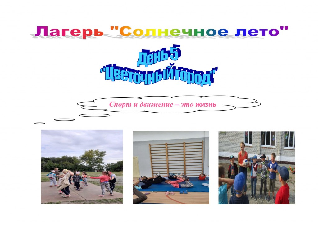 Лагерь Солнечное лето. Уктузская СОШ. 28.07.2020_1