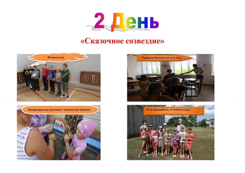 Лагерь Солнечное лето_2