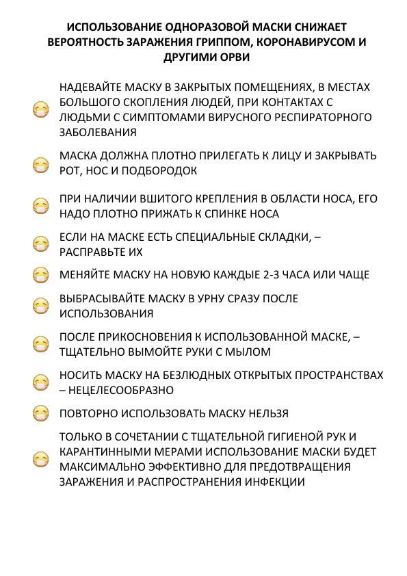 памятка маска_1
